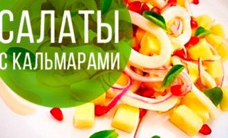 Лучшие рецепты салатов с кальмарами