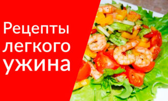 Рецепты легкого ужина